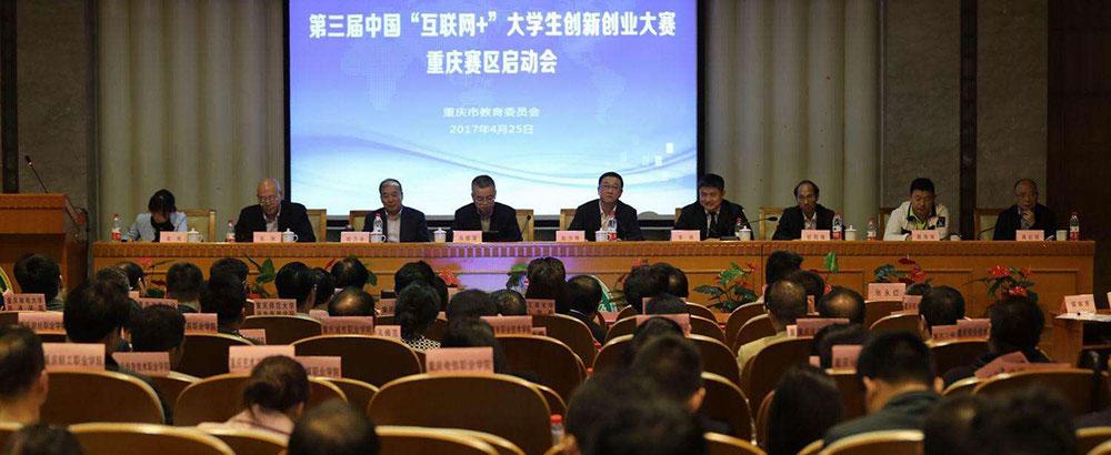 """第三届中国""""互联网+""""大学生创新创业大赛广东省分赛工作推进会在广州召开"""