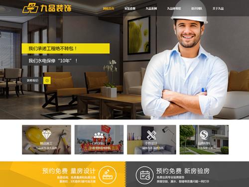 九品装饰工程-高端品牌网站建设